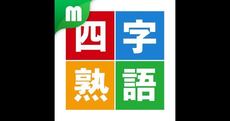 「四字熟語マスター 中学受験レベル200」
