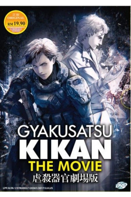 Gyakusatsu Kikan / Genocidal Organ The Movie Anime DVD
