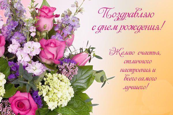 Открытки_с_днем_рождения_38