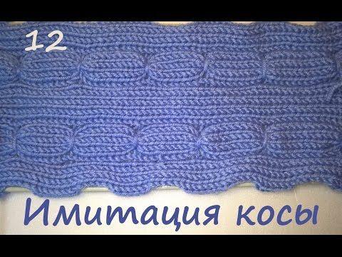 Колоски. Коса на 12 иглах на вязальной машине (knitting machine) - YouTube