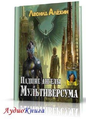 Алёхин Леонид - Падшие ангелы Мультиверсума. (АудиоКнига)