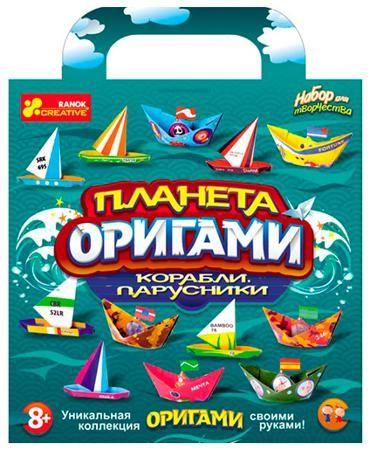 Ранок Набор д/детского творч-ва 'оригами корабли-парусники', ранок  — 144 руб.  —  Рекомендуемый возраст: 4года-8лет
