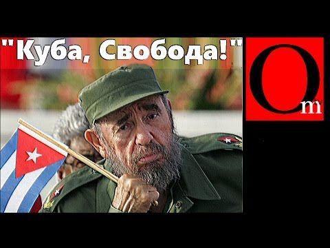 Забвение эпохи Кастро - YouTube