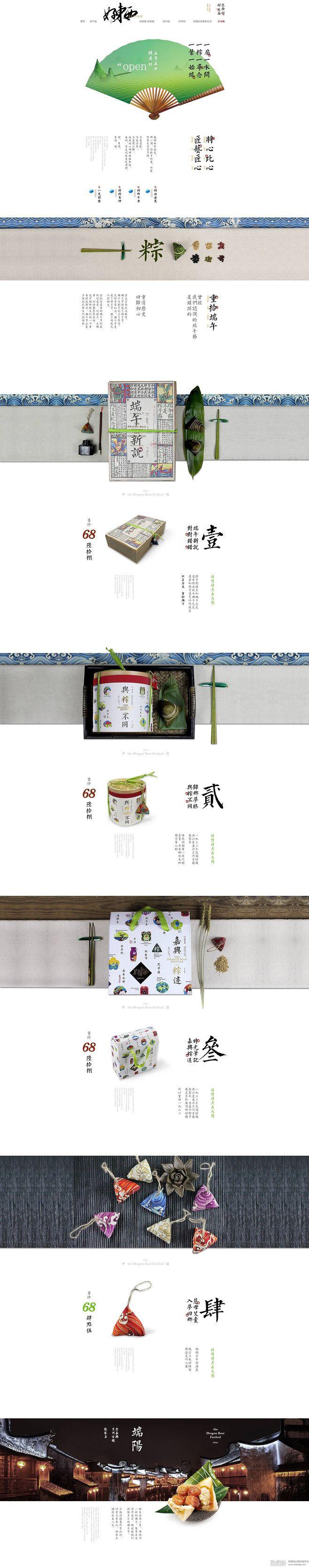 好东西-好粽子店铺首页整合,原创作品