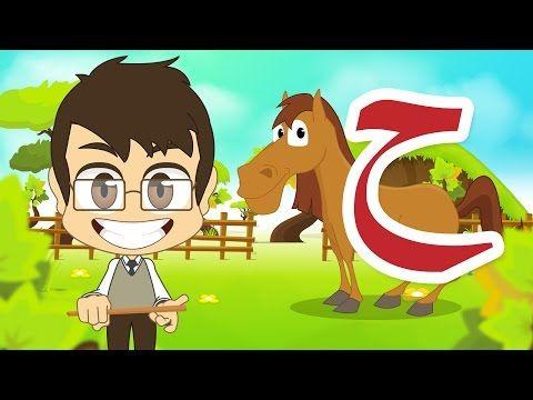 Arabic Letter Haa (ح), Arabic Alphabet for Kids – حرف الحاء الحروف العربية للأطفال - YouTube