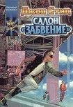 Салон 'Забвение'. Начните читать книги Стиц Джон в электронной онлайн библиотеке booksonline.com.ua. Читайте любимые книги с мобильного или ПК бесплатно и без регистрации.