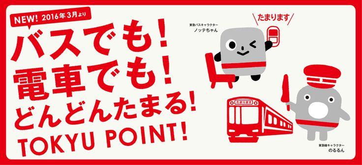 バスでも!電車でも!どんどんたまる!TOKYU POINT! |東急カード-電車でもお買物でもポイントが貯まる