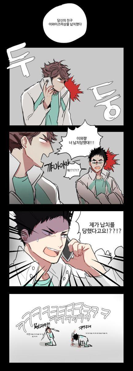 이거뭔뎈ㅋㅋㅋㅋ받아쳐주는 이와이즈미가 더 대단