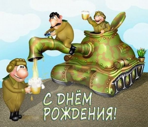 Otkrytki S Dnem Rozhdeniya Muzhchine Voennomu 30 Foto S Dnem