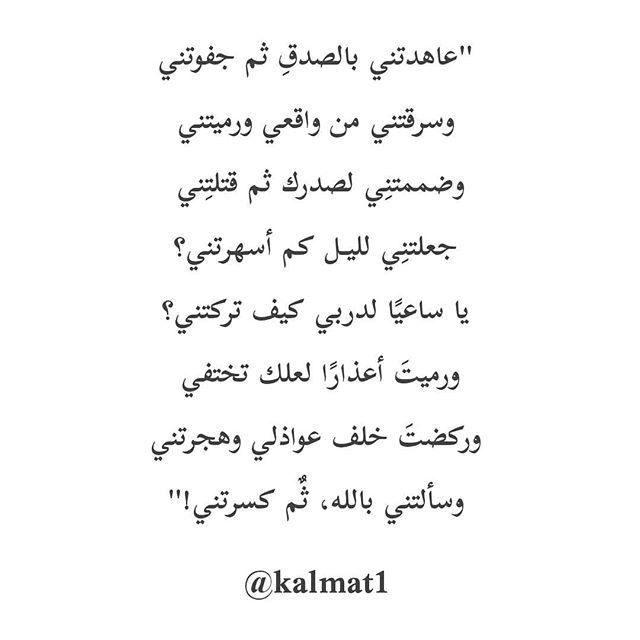 Pin By Sara Kall On Psychology Cover Quotes Words Quotes Arabic Love Quotes