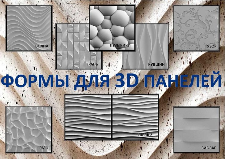Купить Формы для 3Д панелей - белый, форма для 3д панелей, форма для гипса, гипсовые отливки