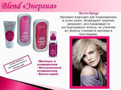 Комплекс продуктов REVIVE/ Энергия для ухода за волосами любого типа, идеален для сухих и поврежденных волос. Продукты мягко ухаживают за волосами, не нарушают природный баланс влажности, питают и восстанавливают без эффекта утяжеления.  http://keune.md/index.php?pag=cproduct&cid=592&l=ru