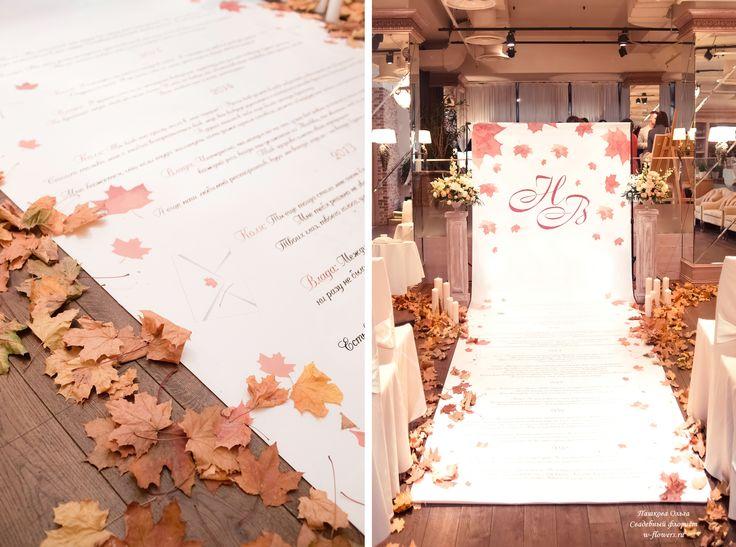 Оформление осенней свадьбы, ресторан Гуси-Лебеди. Флорист Пашкова Ольга #цветы #свадьба #оформление #декор #осень
