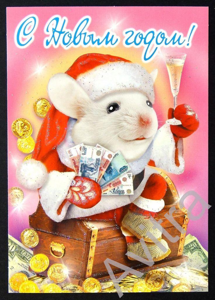 Открытки с новым годом мыши, открытка