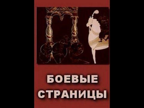 Боевые страницы (1939). Советский политический мультфильм