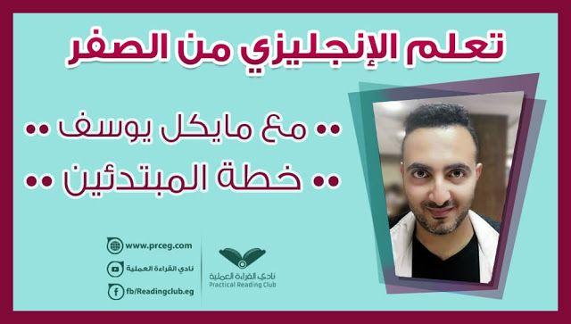 تعلم الانجليزي من الصفر مع مايكل يوسف خطة المبتدئين تحميل مباشر Knowledge Reading
