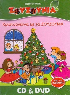 ΖΟΥΖΟΥΝΙΑ ΧΡΙΣΤΟΥΓΕΝΝΑ ΜΕ ΤΑ ΖΟΥΖΟΥΝΙΑ - DVD + CD