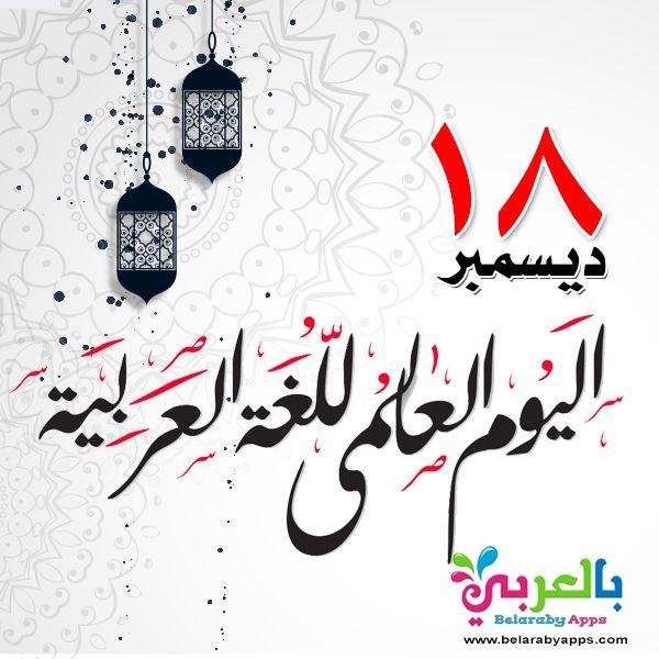 اليوم العالمي للغة العربية 1441 لغتي العربية الفصحى Study Skills Fine Art Language