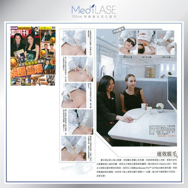 【MediLASE專業報導】 夏日例牌穿上背心熱褲,粗大毛孔及黑黝黝的毛髮實在影響白滑美肌!MediLASE採用美國鐳射醫學會評定為 「最佳脫毛科技」的升級版GentleLase Pro™ LE 24mm,完成小腿的激光脫毛療程只需9分鐘! 由5月5日起至5月31日,讀者可憑此報道(必須是正本)到MediLASE免費享用GentleLase Pro LE 755nm指定部位激光脫毛療程一次(可選擇上唇、下肚線、腋下或手指)啊。 (報導來源: EastWeekly-30Apr2014)  http://www.medilase.com.hk/  (圖片轉載至網絡)