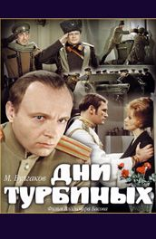 Дни Турбиных: 1-3 серии (1976 г.)