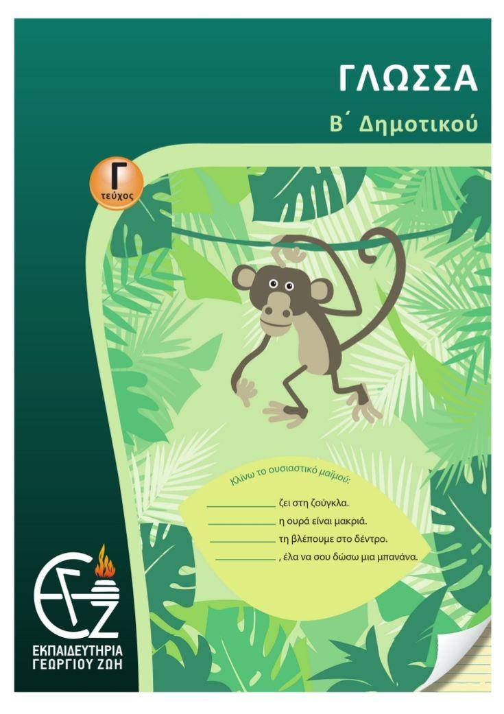 Τεύχος Γλώσσα Β΄Δημοτικού από τις εσωτερικές εκδόσεις των Εκπαιδευτηρίων Γεωργίου Ζώη