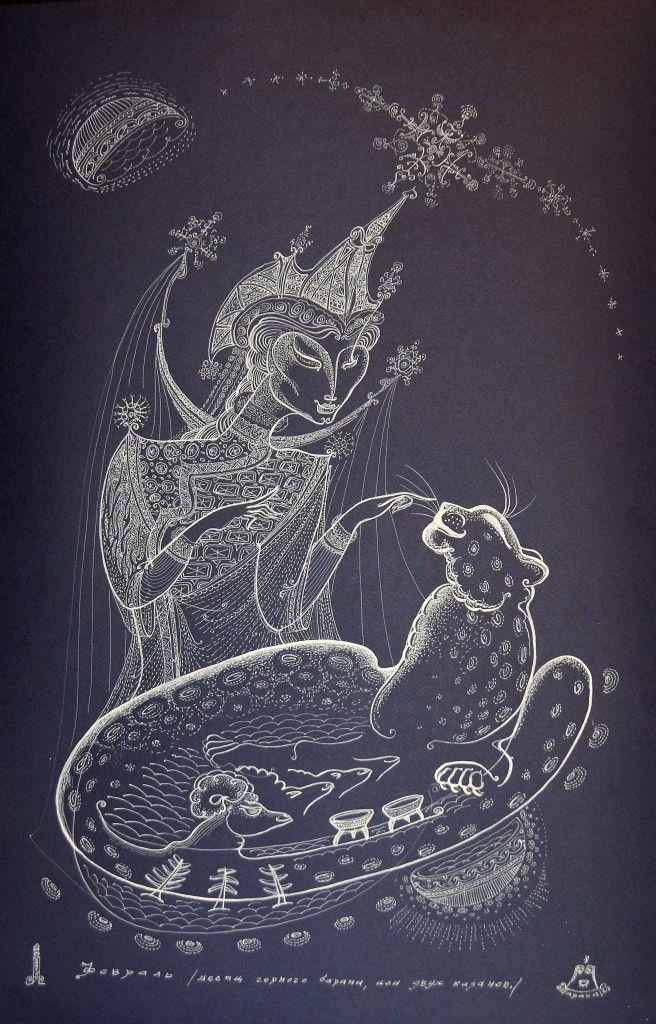 Февраль. Месяц горного барана. | Графика | Автор: Чепоков Николай Анатольевич - DotArt.info