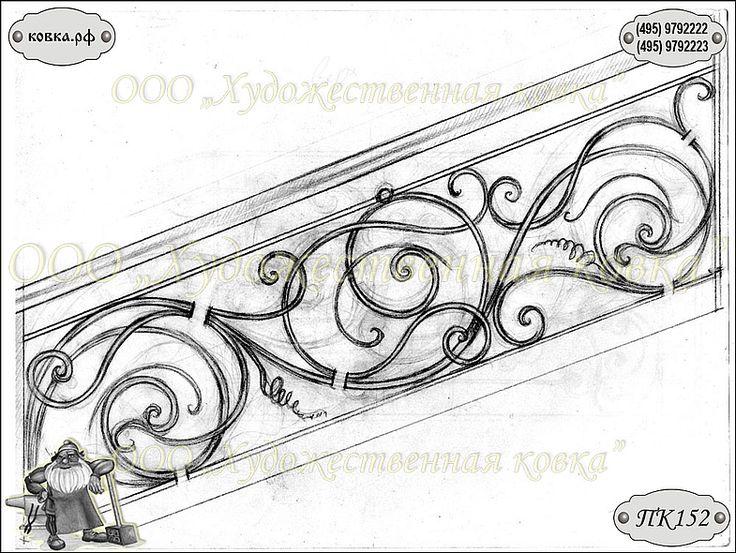 Эскизы кованых перил #151