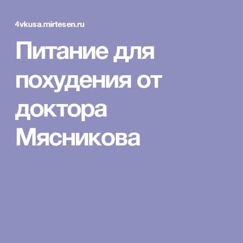 Питание для похудения от доктора Мясникова