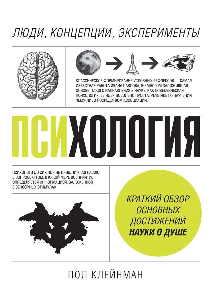 Книга психология человека скачать на андроид