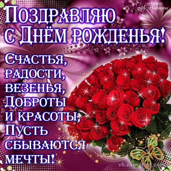 стрижка поздравить с днем рождения желаю тебе поэтому никто сей