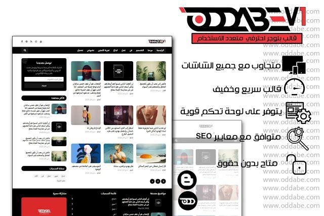 قالب بلوجر بدون حقوق ملكية 2020 مجانا Oddabe V1 Blogger Templates Blogger Templates