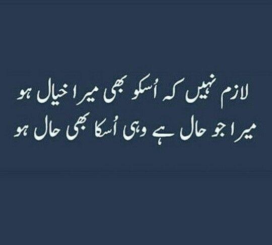 Lazim nahi usko bhi mera khayal ho..mera jo haal h wahi uska b haal ho