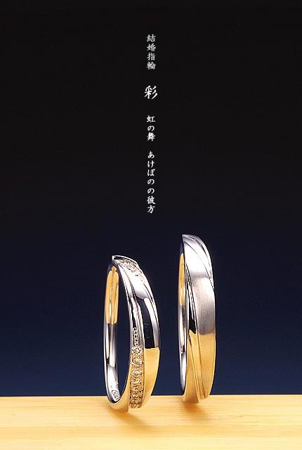 """結婚指輪:『彩』…虹の舞 あけぼのの彼方  虹のように美しい彩り豊かな朝焼けをデザイン   し、ふたりで迎える""""一日の始まり""""をこれから   の""""ふたりの生活""""に喩えた結婚指輪作品   一段下げた部分にダイヤモンドをあしらってお   りますので、引っかかりも少なく安心してご使   用いただけます。   2010年の新作結婚指輪です。   優しげな流れの中にきりりとした要素を取り   入れた作品ですから、男性にも人気です"""