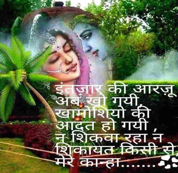 Krishna Radha Love Quotes Hindi : 1000+ Radha Krishna Quotes on Pinterest Krishna Radha, Small Rangoli ...