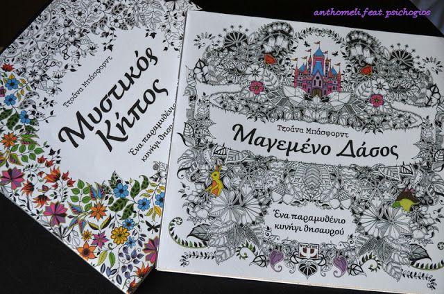 Ανθομέλι: Διαγωνισμός με δώρο βιβλία ζωγραφικής (Μαγεμένο Δάσος, Μυστικός Κήπος)