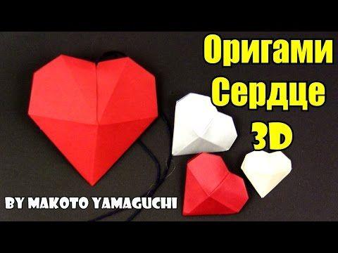 Оригами сердце 3Д ?!!! За 5 минут?!! Действительно???!!!!!!! - YouTube