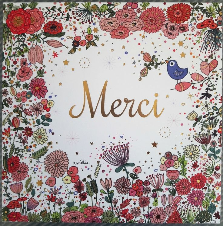 Амели открытка