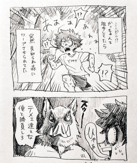 ヒロアカ 鬼滅の刃 ss