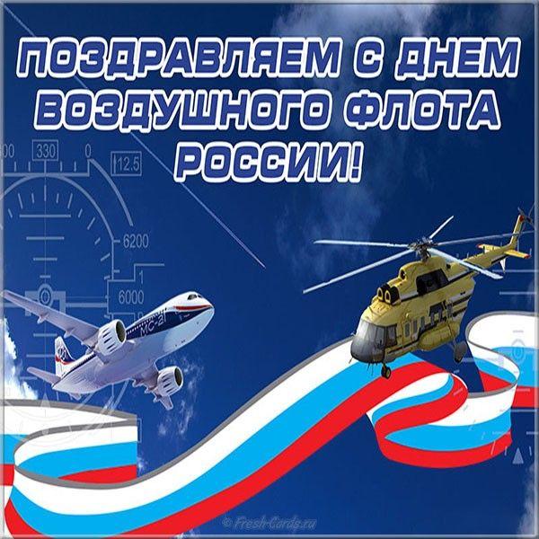Квип, день воздушного флота поздравления картинки