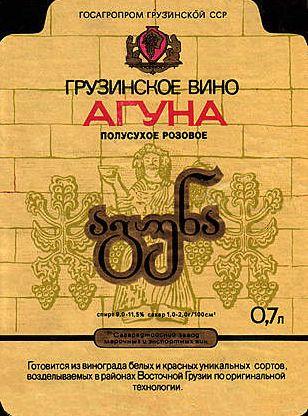 Дистиллятов - Грузинская ССР