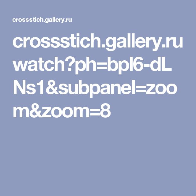 crossstich.gallery.ru watch?ph=bpl6-dLNs1&subpanel=zoom&zoom=8
