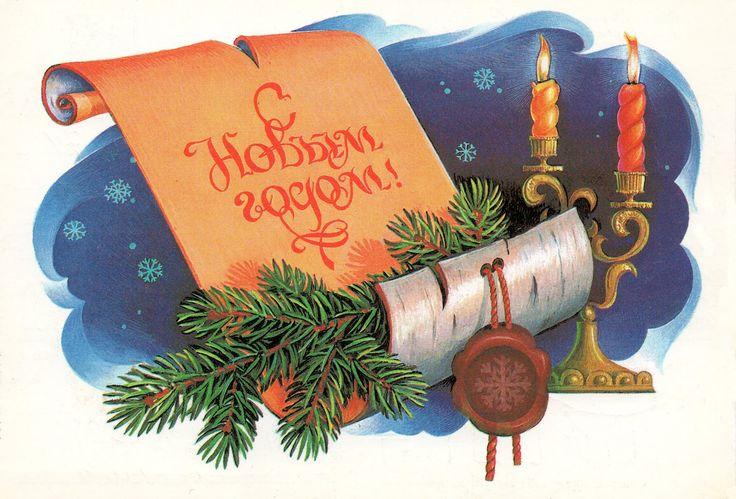 С Новым годом! Художник В. Хмелев Открытка. Министерство связи СССР, 1984 г.