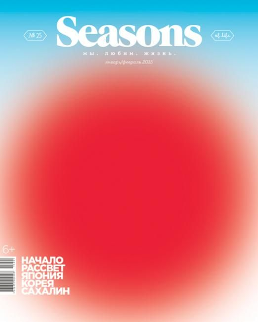 Seasons (Russia) - Coverjunkie
