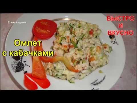 Омлет с кабачками - Простые рецепты Овкусе.ру
