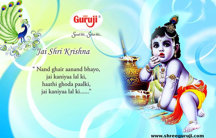 May Lord Krishna bring happiness in ur life and hatred away from ur life. Enjoy Janmashtami with heart full of love. Happy Janmashtami greetings.