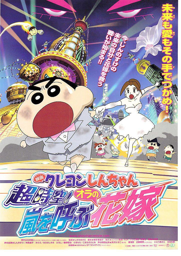 shin chan anime world