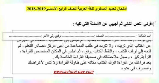 متابعى موقع مدرسة الامارات ننشر لكم الاختبار التشخيصى فى مادة اللغة العربية للصف الرابع الفصل الدراسى الأول 2019 2020 وفقا لمنهاج وزارة التربية وال School Grade