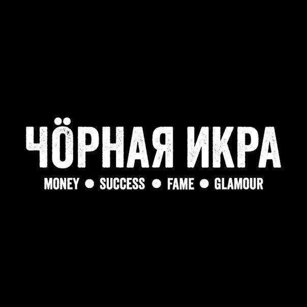 A Logo For a Fashion Store Tchornaya Ikra