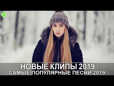 Лучшая Музыка 2019 🍂 Зарубежные песни Хиты 🍂 Популярные ...