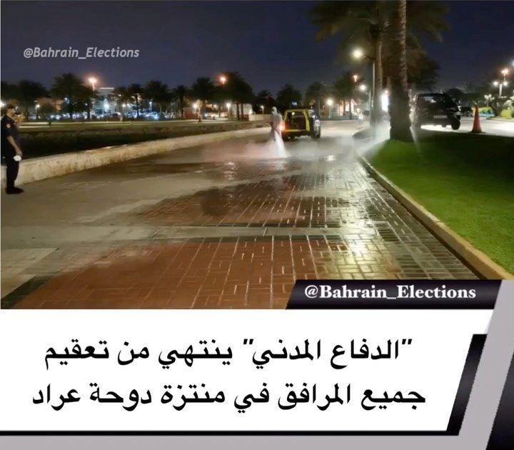 البحرين الدفاع المدني ينتهي من تعقيم جميع المرافق في منتزة دوحة عراد بالمحرق اضغط على اللايك دعما لنا Bahrain كلنا فريق البحر Bahrain Election